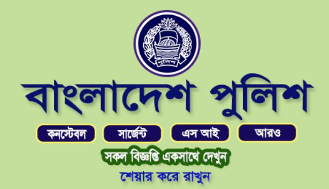 Police Department Job Circular 2020 - Saejob info